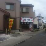 麺鯉 - 内陸工業団地外れ  店前2台駐車場
