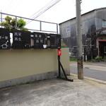 茶房 白竹 - 駐車場は周りに数カ所有り