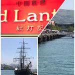 Red Lantern - 看板 長崎港