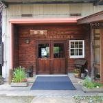 茶房 白竹 - お店の正面