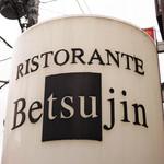 リストランテ ベツジン - 『ベツジン』っておもしろい名前だよね。       「いつもの自分とは『ベツジン』になって、心ゆくまで       美味しい料理やワインをお楽しみ下さい」という意味なんだそう。