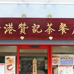 香港 贊記茶餐廳 - 外観