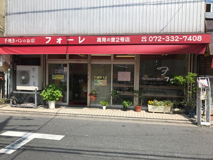 フォーレ 2号店
