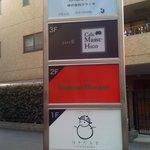 カフェ マメヒコ パートⅢ - 看板