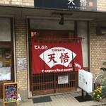 天悟 - 天悟 2017/5/14