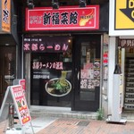 新福菜館 - 横浜で京都ラーメン・・流行るでしょうか?