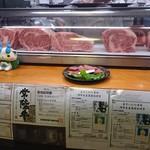 大衆肉料理 大幸 - 入口に入ると銘柄牛が並びます