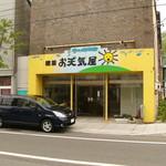 お天気屋喫茶店 - 旧店舗