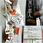 ホッカイドウ ソラマルシェ - 黒い恋人 335円