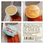 ホッカイドウ ソラマルシェ - 奇跡のプリン 350円