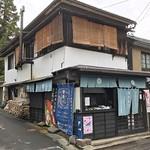 藤田九衛門商店 - 古民家の素敵な店舗