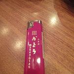 小石川 かとう - ライター(ガスの切れたライターを3回カチッと鳴らすと出てきます)