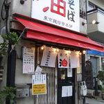 東京麺珍亭本舗 - 赤い[油]という文字が目印