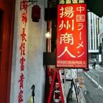 中国ラーメン揚州商人 渋谷センター街店 -