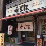 67030945 - 神戸駅北2分のラーメン屋さんです(2017.5.14)