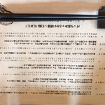 新島水産 - 貝の焼き方の説明の紙