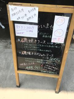 新島水産 - 3200円と5000円のコースがある
