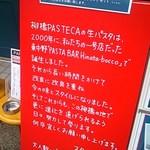 柳橋 PASTECA -
