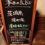 国分寺そば - 本日の蕎麦の産地