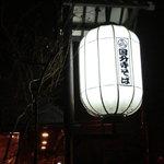 国分寺そば - 目印になる大きな提灯