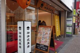 神楽坂菓寮 - (2017/3月)外観