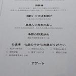 Chuugokuyakuzenryourishinfuu -
