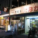 """67045287 - """"麺処 さとう""""の外観。"""