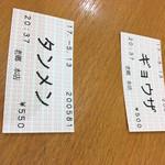 67049566 - チケット