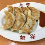 老郷 - 餃子