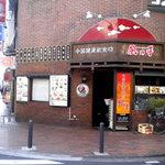 鑫城靚湯 - 新しい店名の外観です