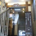 珈琲倶楽部 田 - 外観入口です