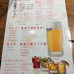 67053112 - 藁火飲み放題メニュー