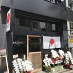 鉄板TOKYO - 店舗外観