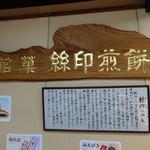 播田屋本店 - 店内の様子