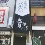 青柚子 -