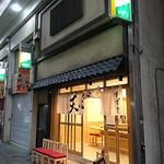 天ぷらすずき - 外観