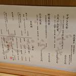 天ぷらすずき - メニュー