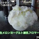 蔵元八義の直営 天然氷のかき氷 - 八儀の天然氷使用。