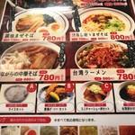麺屋やまひで 八丁堀店 -