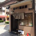 伊予 源氏車 - お店の入口。多いときは店の前に10人ぐらい並んでるようです。