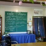 ダイニングカフェ ファロ -