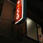 居酒屋Bocco -