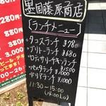 67063629 - 店頭黒板・ランチメニュー(2017/5)
