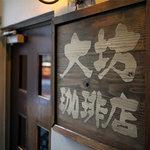 大坊珈琲店 - 大坊珈琲店入口