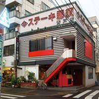 ステーキ那須 - 店舗外観