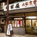 大衆食堂 稲田屋 - お店 外観