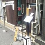 Nanahasu - 外観