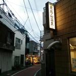 I am ラーメン漢 - すぐ脇は馬場商店街