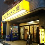 I am ラーメン漢 - 店の外観