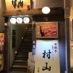 串焼き 村山 - 外観&入口